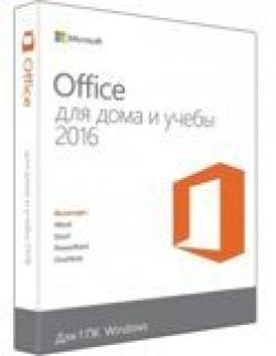 Пакет Microsoft Office 2016,  версия для дома и учебы
