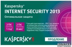 Карта продления Антивирус Касперского (Internet Security)
